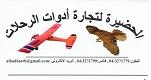 Alhadheerh Online